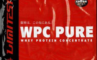 リミテスト ホエイプロテイン WPC PURE コーヒー パッケージスキャン表