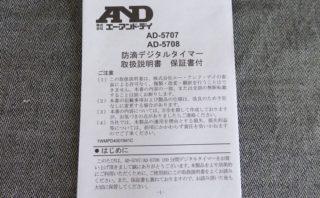 AD-5707 取扱説明書