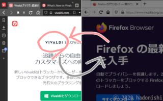 ウェブブラウザVivaldiからFirefoxに移行して2か月弱でVivaldiに戻った