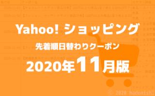 2020年11月分ヤフーショッピング日替わりクーポンの履歴