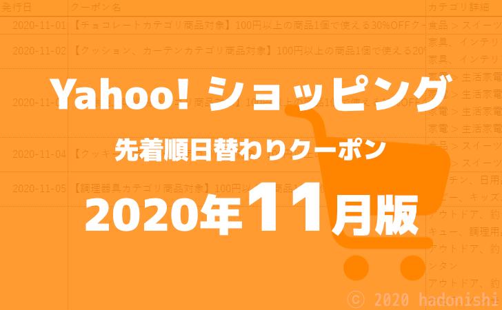 2020年11月分ヤフーショッピング日替わりクーポンの履歴のサムネイル