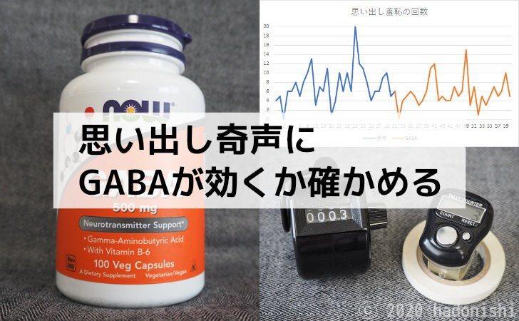 実験:思い出し羞恥・思い出し奇声(ミソり)の改善効果を狙ってGABAサプリを飲んだ結果、回数は減ったけど体感の変化はなかったのサムネイル