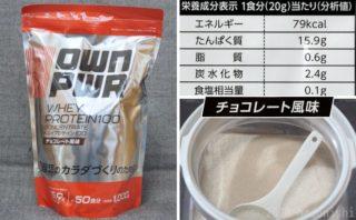 レビュー:OWN PWR ホエイプロテイン 100 チョコレート風味を飲んだ感想と情報整理