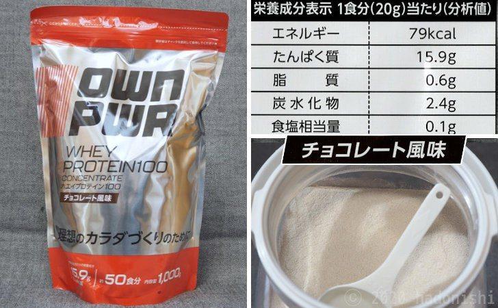 レビュー:OWN PWR(オウンパワー) ホエイプロテイン 100 チョコレート風味を飲んだ感想と情報整理のサムネイル