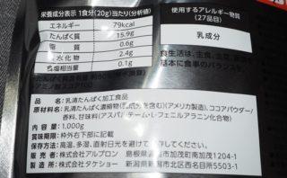 OWN PWR ホエイプロテイン 100 チョコレート風味 成分表アップ