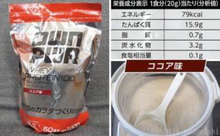 レビュー:OWN PWR ホエイプロテイン 100 ココア味を飲んだ感想と情報整理