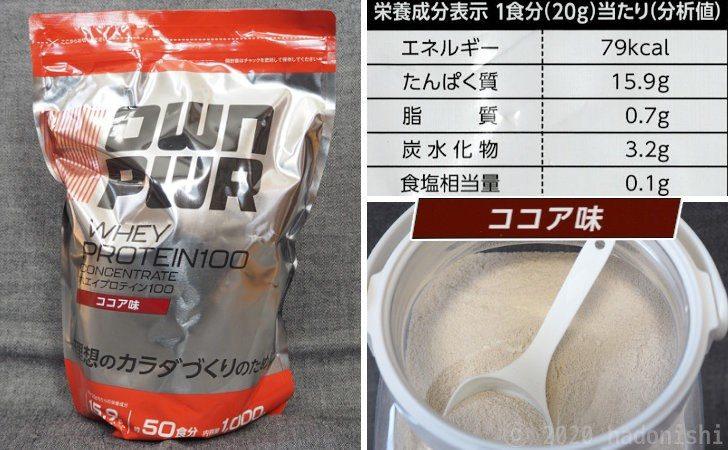 レビュー:OWN PWR(オウンパワー)ホエイプロテイン 100 ココア味を飲んだ感想と情報整理のサムネイル