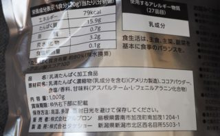 OWN PWR ホエイプロテイン 100 ココア味 成分表アップ