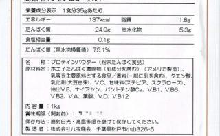 リミテスト Deliciousシリーズ レモン&ヨーグルト ホエイプロテイン 成分表アップ