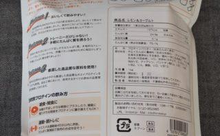 リミテスト Deliciousシリーズ レモン&ヨーグルト ホエイプロテイン パッケージ裏