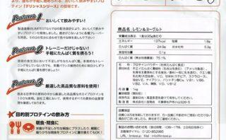 リミテスト Deliciousシリーズ レモン&ヨーグルト ホエイプロテイン パッケージスキャン裏