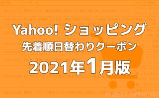 2021年1月分ヤフーショッピング日替わりクーポンの履歴
