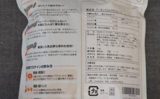リミテスト Deliciousシリーズ アーモンドミルクチョコレート ホエイプロテイン パッケージ裏