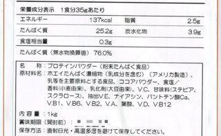 リミテスト Deliciousシリーズ キャラメルソルト ホエイプロテイン 成分表アップ