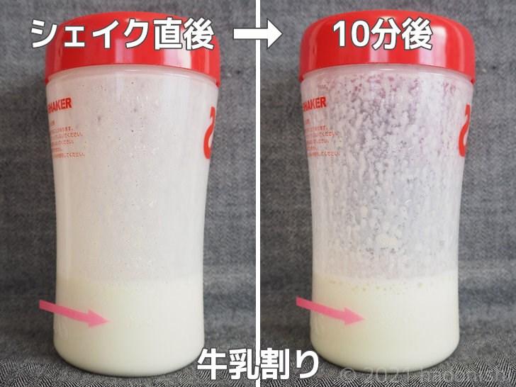 リミテスト Deliciousシリーズ ミルキーパイン ホエイプロテイン を牛乳でシェイク
