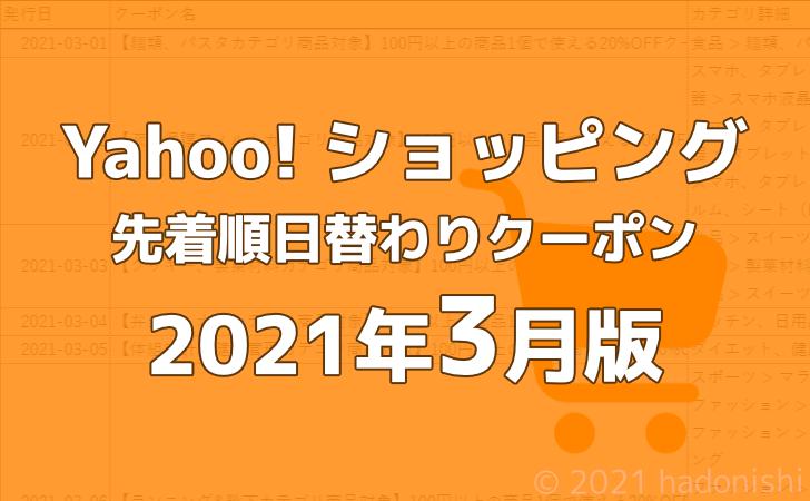 2021年3月分ヤフーショッピング日替わりクーポンの履歴のサムネイル