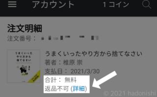 【返品不可】Amazon Audibleの無料ボーナスタイトルをライブラリから削除する方法