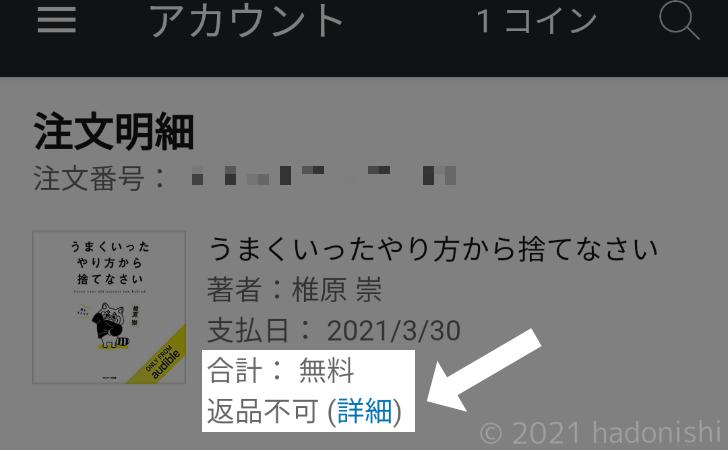 【返品不可】Amazon Audibleの無料ボーナスタイトルをライブラリから削除する方法のサムネイル