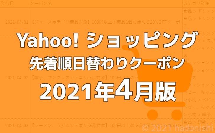 2021年4月分ヤフーショッピング日替わりクーポンの履歴のサムネイル