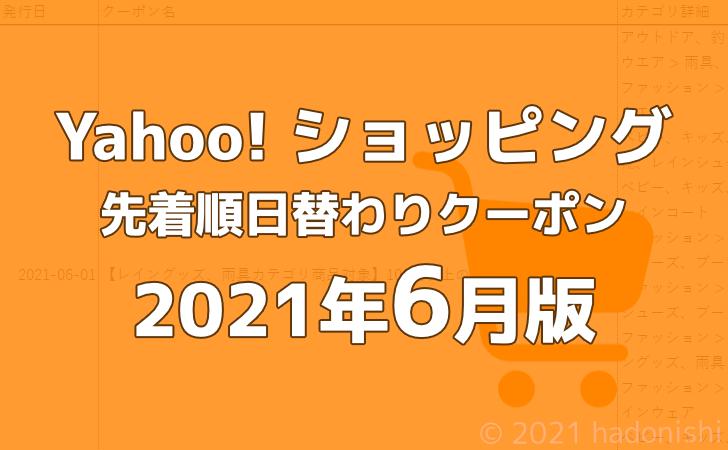 2021年6月分ヤフーショッピング日替わりクーポンの履歴のサムネイル