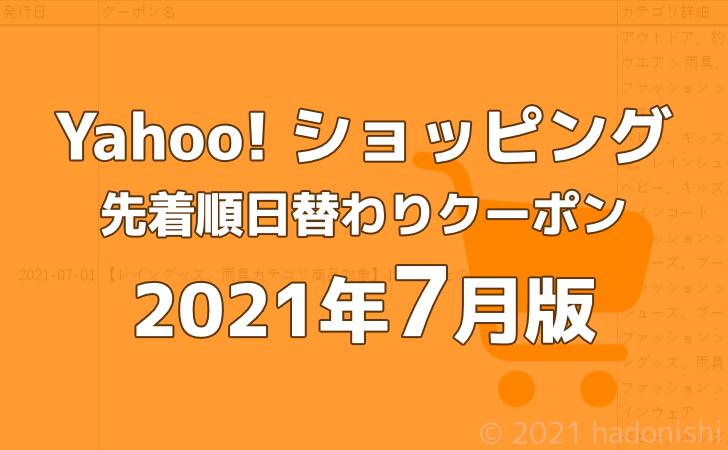 2021年7月分ヤフーショッピング日替わりクーポンの履歴のサムネイル