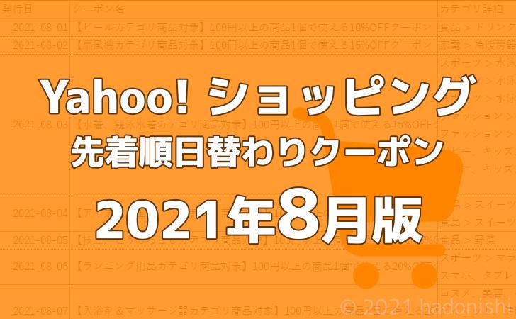 2021年8月分ヤフーショッピング日替わりクーポンの履歴のサムネイル