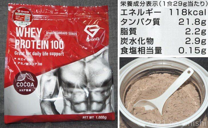 レビュー:グロング ホエイプロテイン100 スタンダード ココア風味を飲んだ感想と情報整理のサムネイル