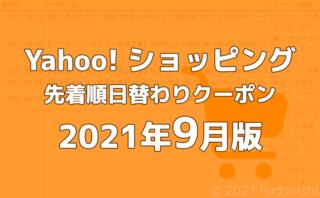 2021年9月分ヤフーショッピング日替わりクーポンの履歴