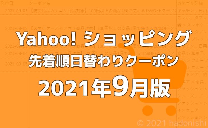 2021年9月分ヤフーショッピング日替わりクーポンの履歴のサムネイル